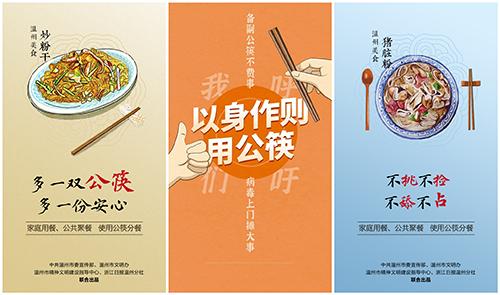 公益广告:以身作则用公筷