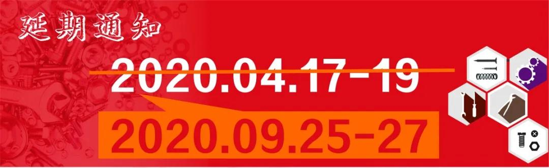 2020中国(温州)紧固件产品博览会延期至2020.09.2...