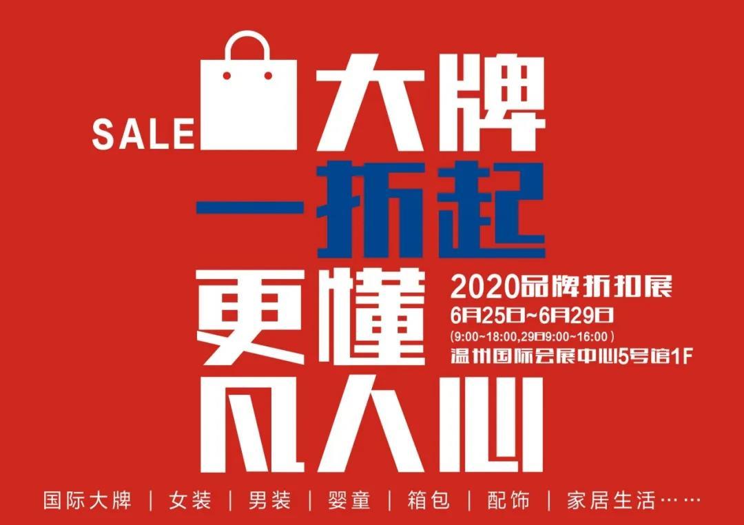 2020温州品牌折扣展将于6月25日开展